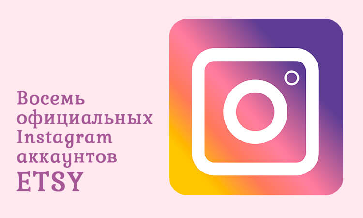 8 Instagram аккаунтов Etsy