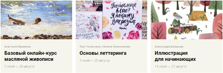 Курсы школы Вероники Калачевой