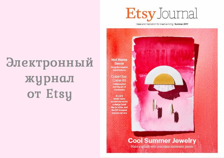 Etsy Journal электронный журнал от Этси