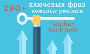 290+ ключевых фраз для кожаных рюкзаков (leather backpack - etsy keywords)