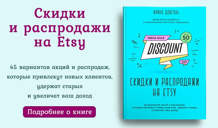 Книга о скидках и распродажах на Etsy