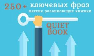 Мягкие развивающие книжки quiet books