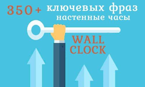 Настенные часы - как продавать на Etsy