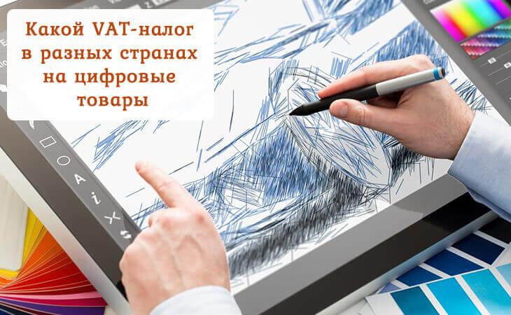 Какой VAT налог в разных странах на цифровые товары
