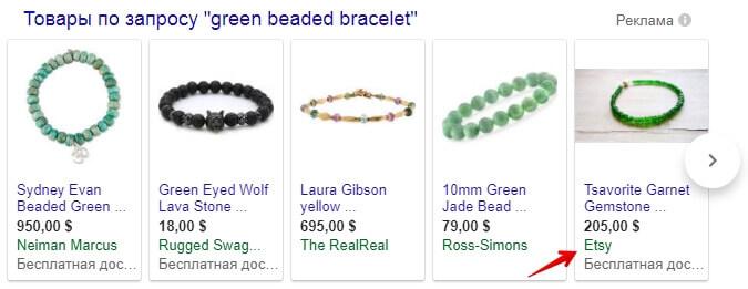 Google Shopping пример объявлений по запросу green beaded bracelet