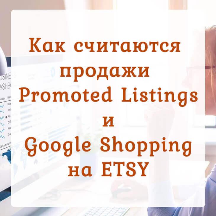 Как считаюся продажи Promoted Listings и Google Shopping на Etsy