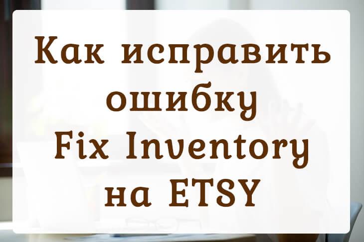 Ошибка fix inventory на Etsy