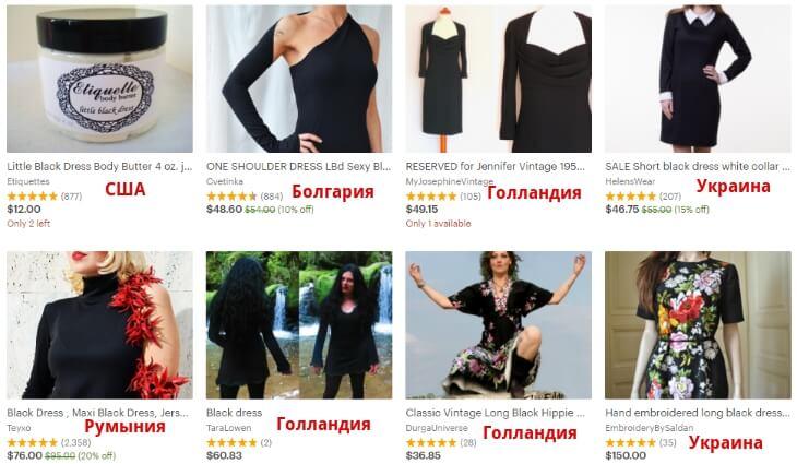 Black dress Holland