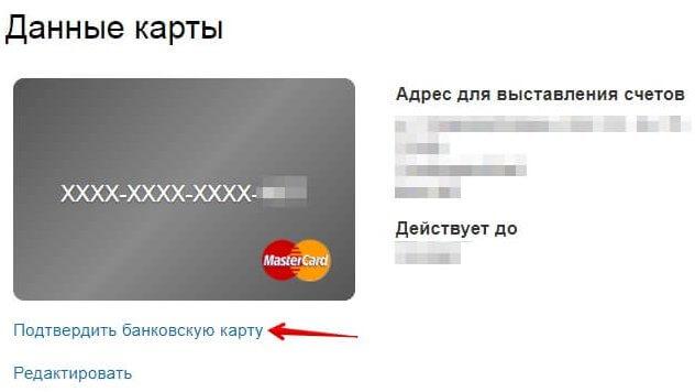 Подтвердить карту в Paypal