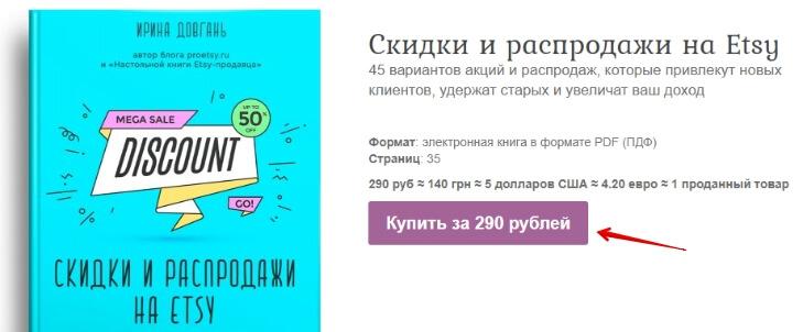 Как купить книгу про распродажи на Этси