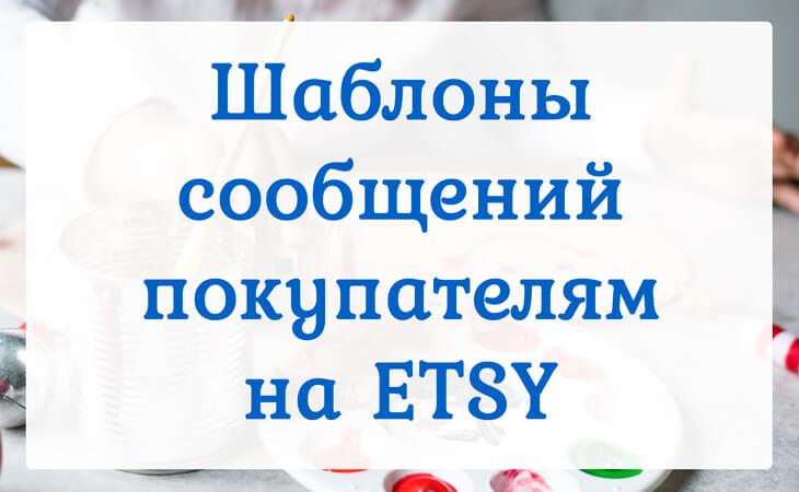 Шаблоны сообщений для покупателей на Этси