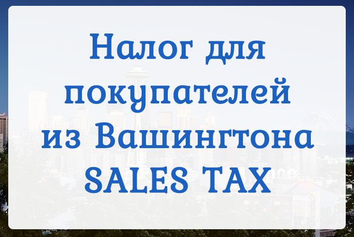 Sales tax налог с покупателей из Вашингтона на Etsy