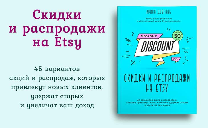 Скидки и распродажи на Etsy - книга