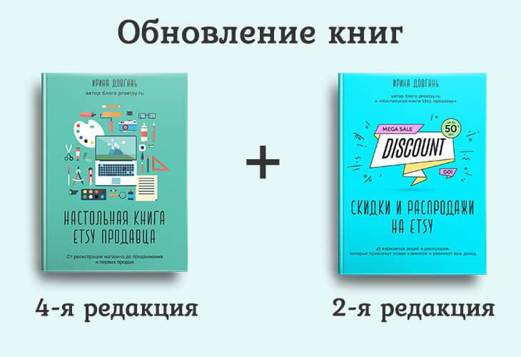 Обновление книг про Etsy