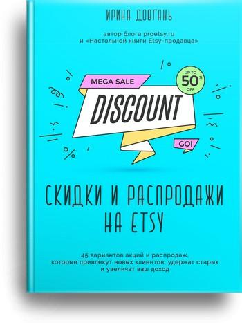 Скидки и распродажи на Etsy