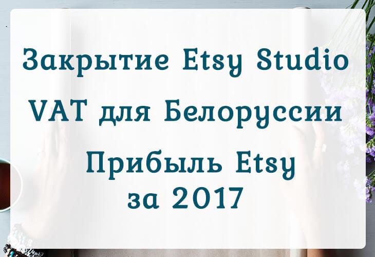 Закрытие Etsy Studio, VAT для Белоруссии и прибыль Этси за 2017 год