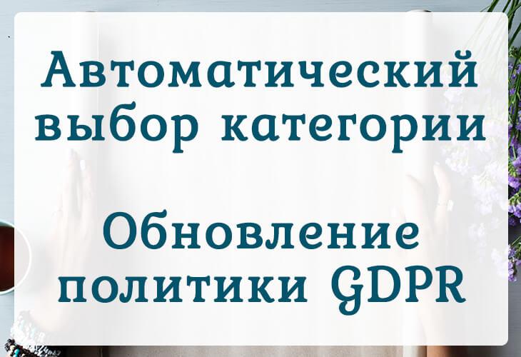 Автоматический выбор категории и обновление политики Etsy GDPR