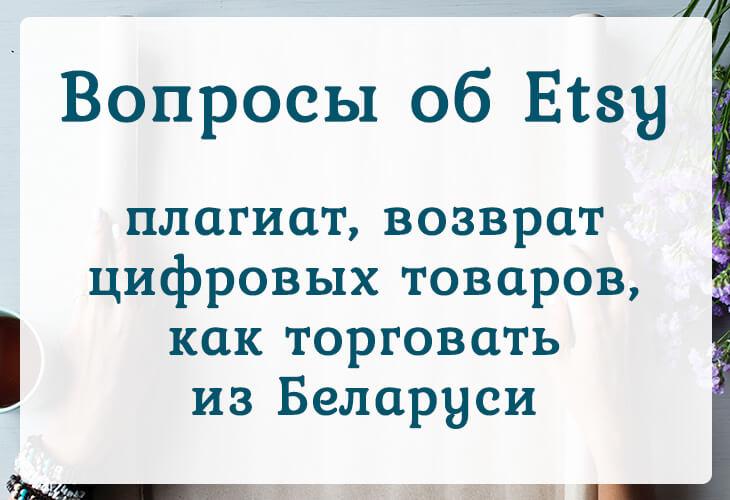 19 вопросов об Etsy - плагиат, возврат цифровых товаров, как торговать из Беларуси