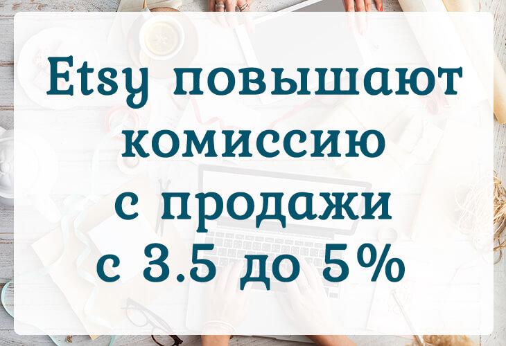 Etsy повышает комиссию с продажи до 5% (теперь и на доставку)