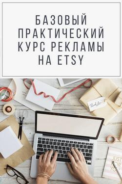 Базовый практический курс рекламы на Etsy