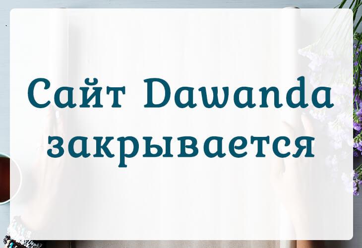 Сайт Dawanda закрывается - альтернатива Etsy