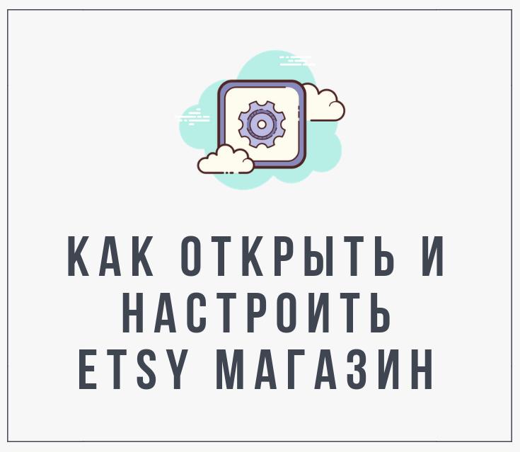 Как открыть и настроить Etsy магазин