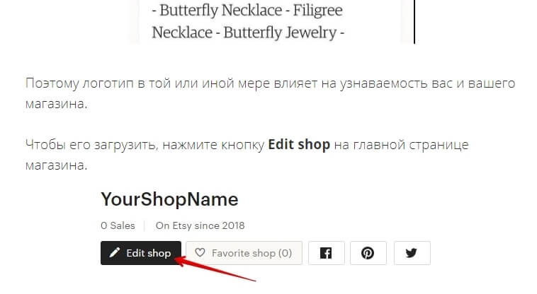 Пример урока по настройке Etsy-магазина
