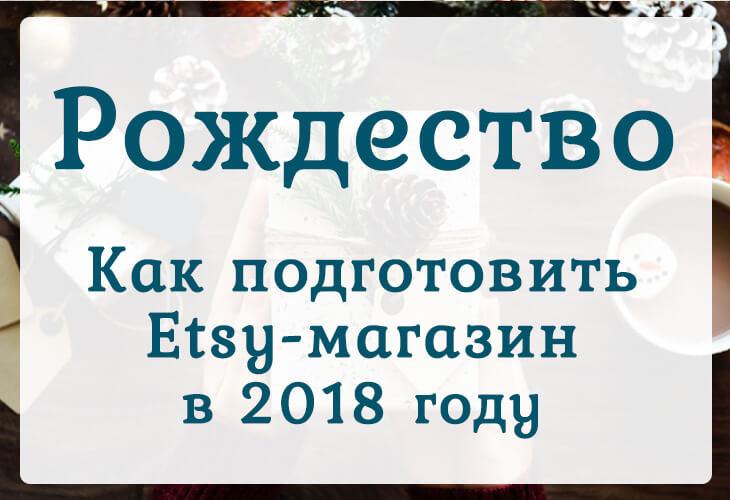 Рождество 2018 на Etsy - как подготовить магазин