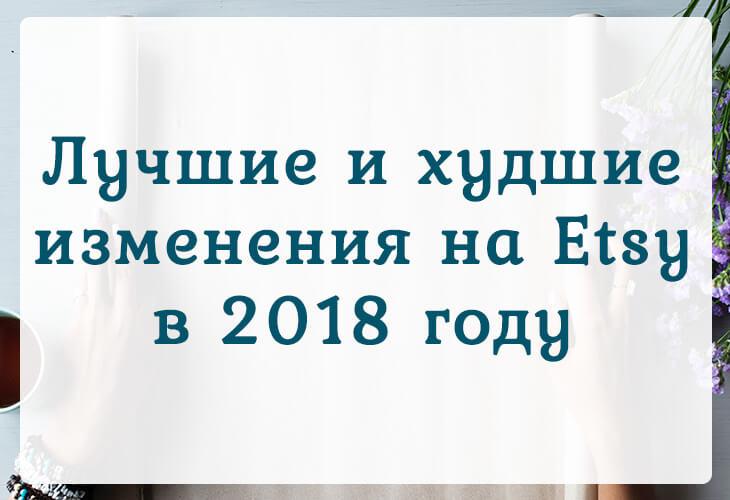 Лучшие и худшие изменения на Etsy в 2018 году