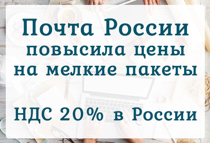 Почта России повысила цены на международные мелкие пакеты