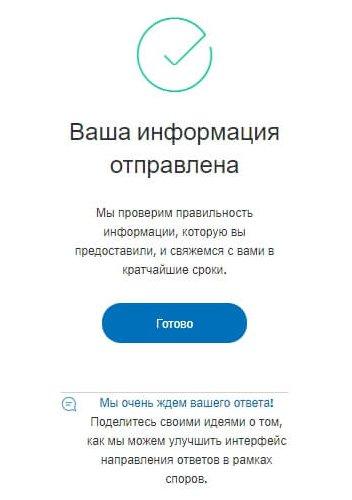 Центр разрешения проблем— заявка принята