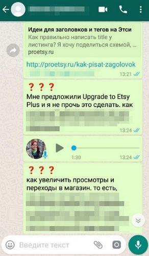 Помощь по Etsy