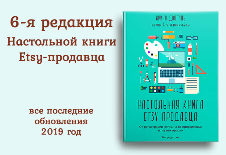 6-я редакция Настольной книги Etsy-продавца