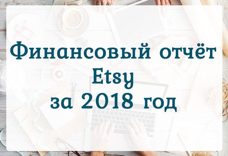 Финансовый отчет Etsy за 2018 год