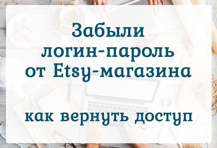 Как восстановить доступ к Etsy-магазину - что делать, если забыли логин-пароль
