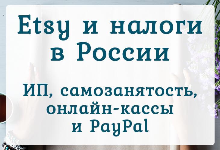 Etsy и налоги в России - ИП, самозанятость, онлайн-кассы в 2019 году