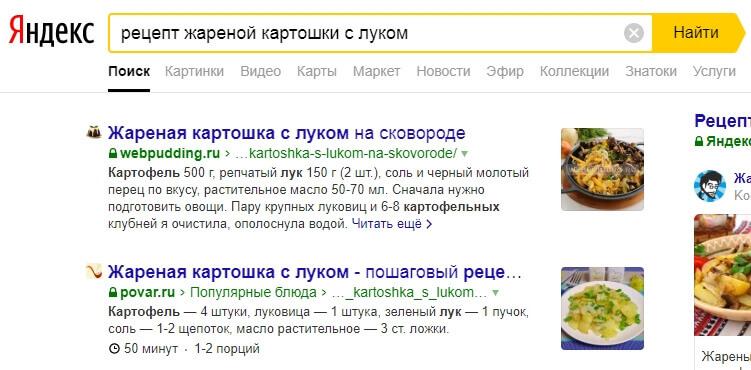 Рецепт жареной картошки с луком — Яндекс