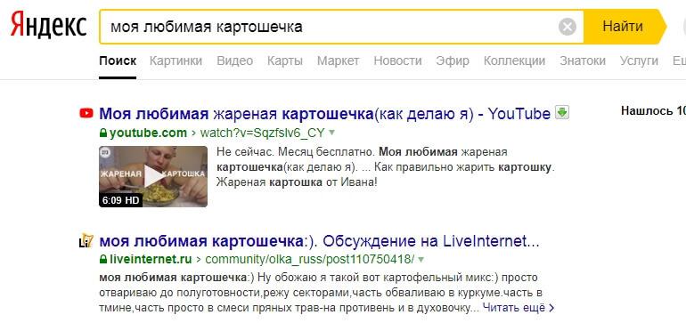 моя любимая картошечка — Яндекс