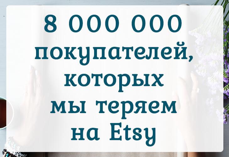 8 миллионов покупателей, которых мы теряем на Etsy