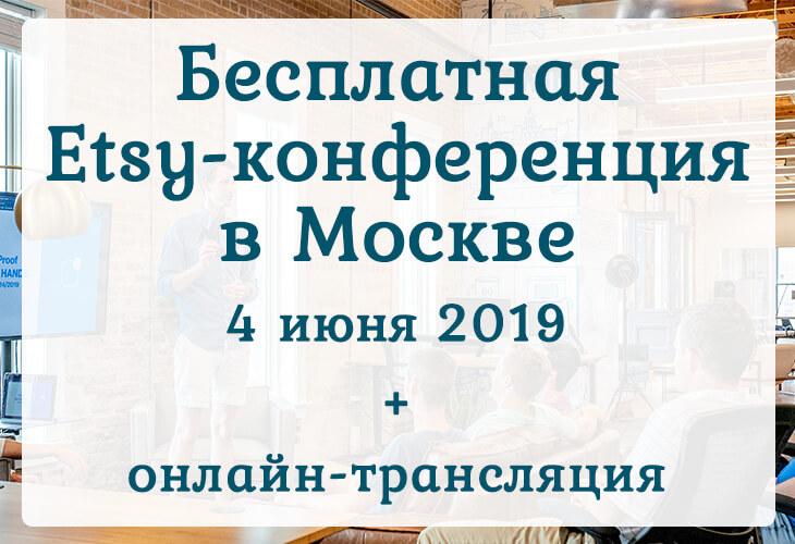 Бесплатная Etsy-конференция в Москве 4 июня