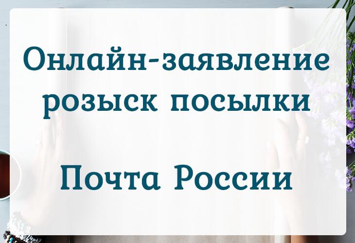 Как отправить онлайн-заявление на розыск на Почте России