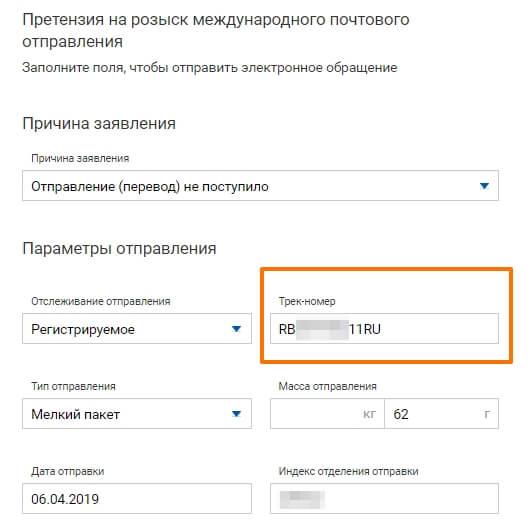Отправить заявление на розыск посылки на почте России