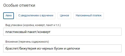 Отправить заявление на розыск Почта России - указать особые отметки