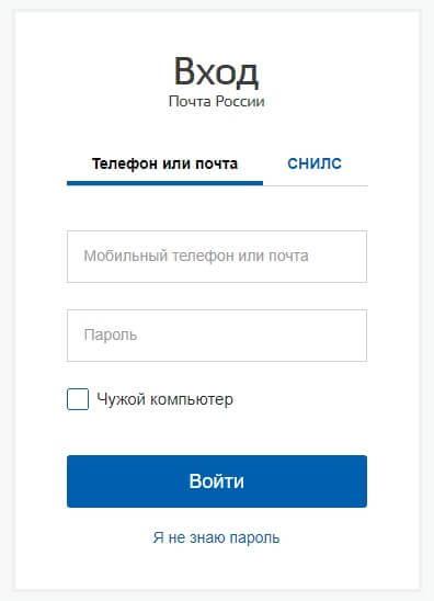 Отправить заявление на розыск Почта России - вход через госуслуги
