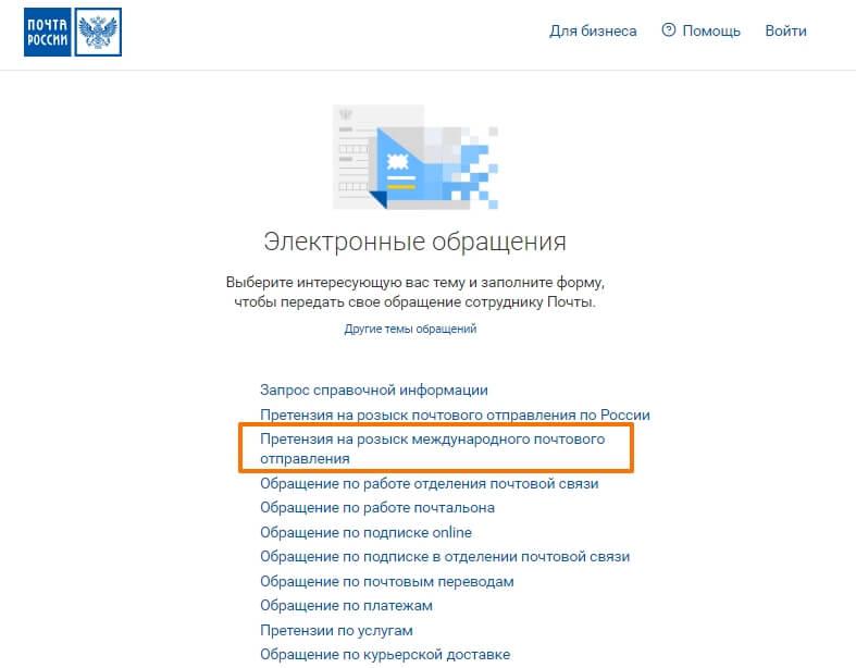 Как отправить заявление на розыск на Почте России для Etsy