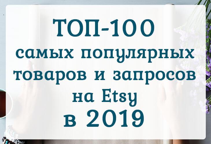 ТОП-100 самых популярных товаров и запросов на Etsy в 2019