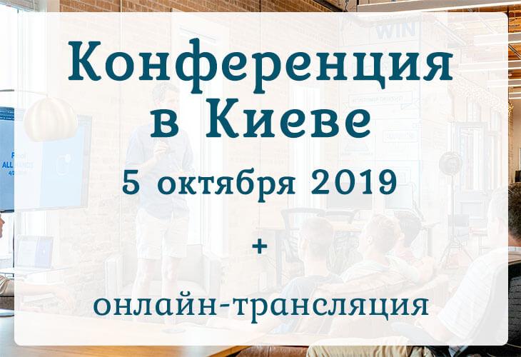 Etsy конференция Киев 5 октября + онлайн трансляция