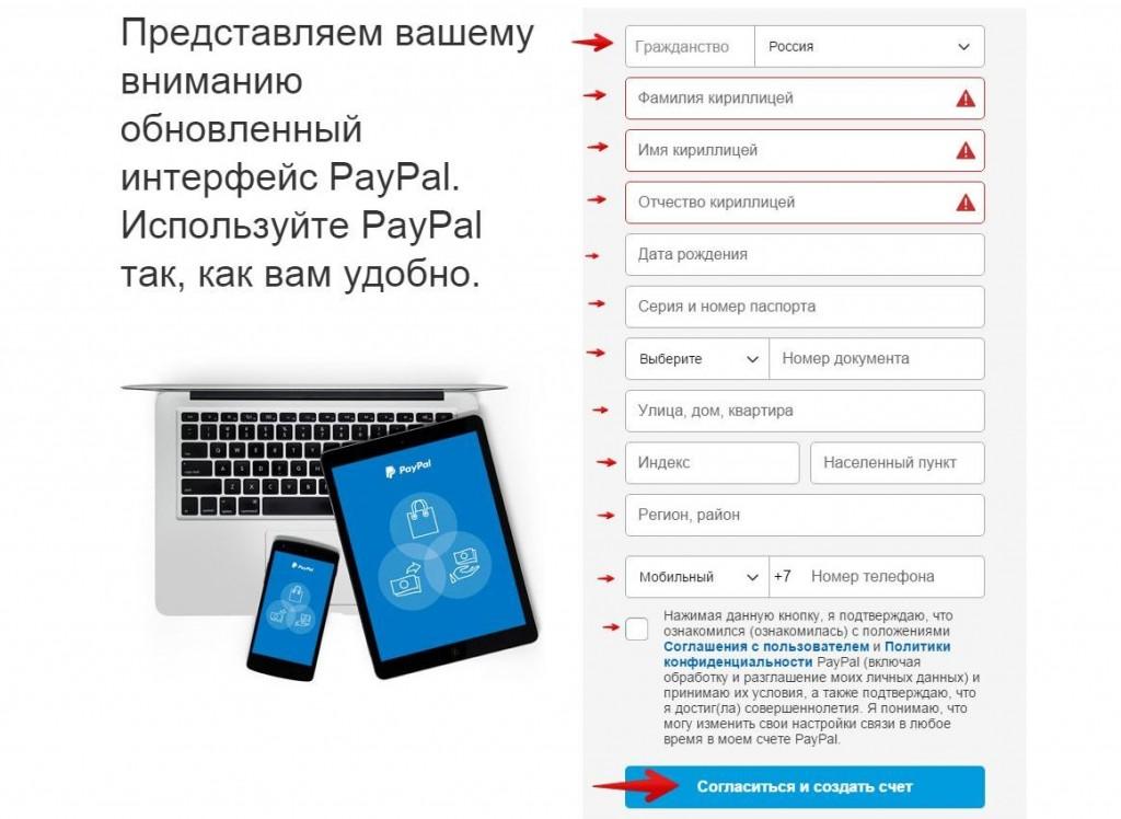 Ввод личных данных PayPal