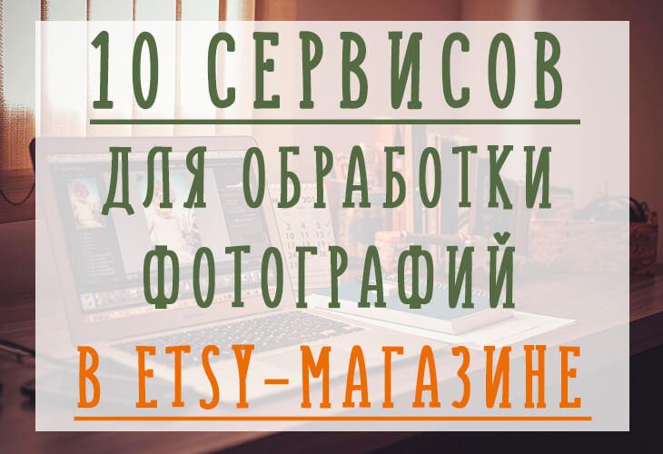10 сервисов для обработки фотографий Etsy-магазина