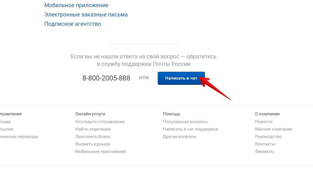 Чат службы поддержки почты РФ